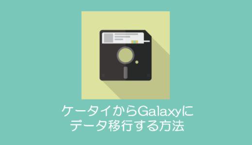 ケータイからGalaxy S8/S8+にデータ移行する方法