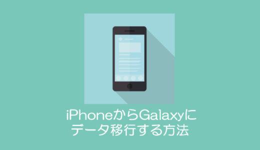 iPhoneからGalaxy S8/8+にデータ移行する方法