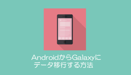 AndroidからGalaxy S8/8+にデータ移行する方法