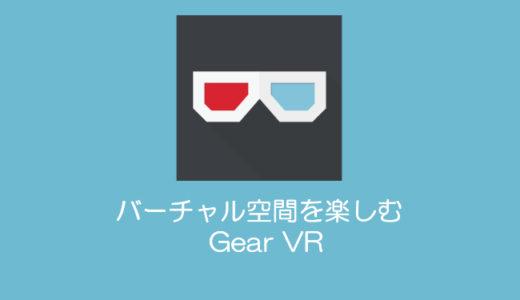 【Galaxy S8 SC-02J】バーチャル空間を楽しめる「Gear VR」