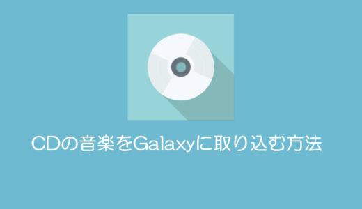 CDの音楽をGalaxy S8に取り込む方法