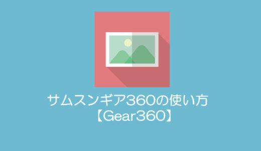 【Galaxy S8 SC-02J】驚きの360°映像が撮れる「Gear360」(サムスンギア360)