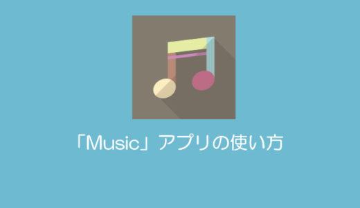 【Galaxy S8 SC-02J】「ミュージック」アプリの使い方