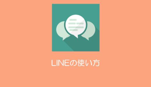 【Galaxy S8 SC-02J】「LINE」の使い方