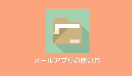 【Galaxy S8 SC-02J】メールアプリの使い方や種類について