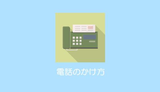 【Galaxy S8 SC-02J】電話のかけ方・電話アプリの使い方