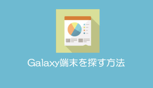 【Galaxy S8 SC-02J】を探す方法(緊急時)