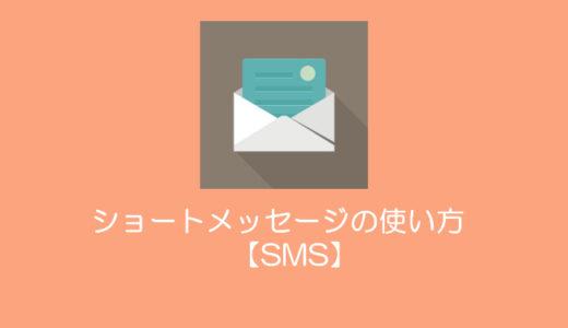 【Galaxy S8 SC-02J】ショートメッセージ(SMS)の使い方