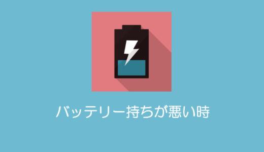 【Galaxy S8 SC-02J】電池(バッテリー)持ちが悪いのを改善する方法
