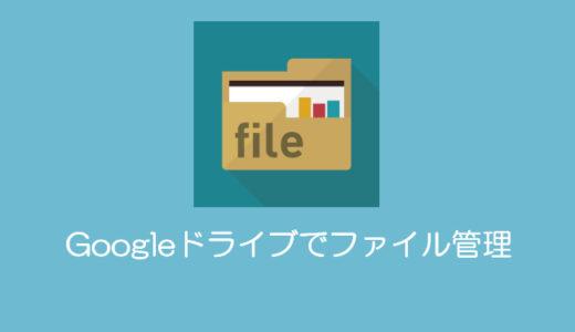 Googleドライブでファイルを管理する方法