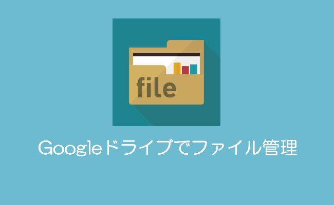 googleドライブでファイルを管理する方法 galaxy s8 の裏技 便利技