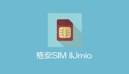 【galaxy S8】格安SIMのIIJmioでの動作は可能?