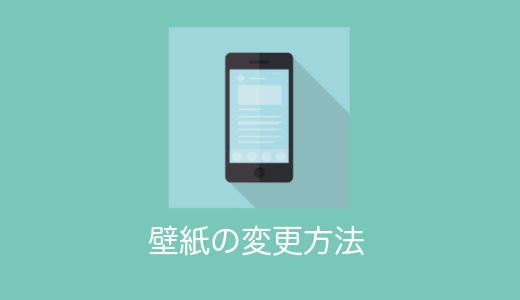 【Galaxy S8】壁紙の変更方法