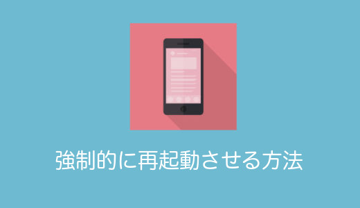 【Galaxy S8】強制的に再起動させる方法