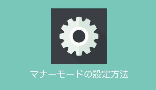 【Galaxy S8】マナーモードの設定方法