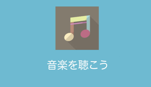 【Galaxy S8】で音楽を聴こう