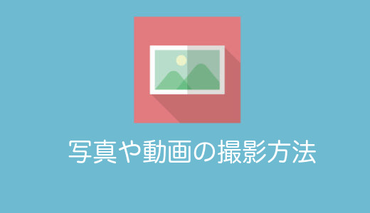 【Galaxy S8】写真や動画の撮影方法