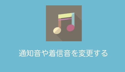 【Galaxy S8】通知音や着信音を変更する