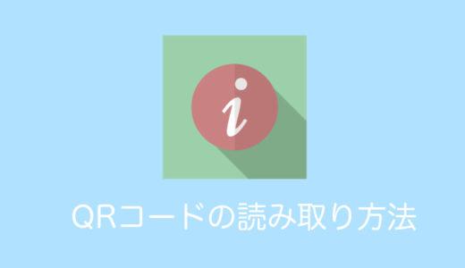 【Galaxy S8】QRコードの読み取り方法